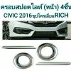 ครอบไฟสปอดไลท์ New Civic (2016-ขึ่นไป)