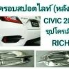 ครอบสปอร์ตไลท์ท้าย New Civic (2016-ขึ่นไป)