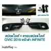 ชุดไฟสปอร์ตไลท์ New Civic (2016-ขึ่นไป)
