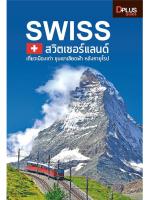 SWISS สวิตเซอร์แลนด์ เที่ยวเมืองเก่า ขุนเขาเสียดฟ้า หลังคายุโรป