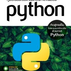 คู่มือเขียนโปรแกรมด้วยภาษาไพธอน Python