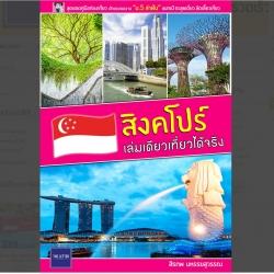 สิงคโปร์ เล่มเดียวเที่ยวได้จริง (ปรับปรุงใหม่)