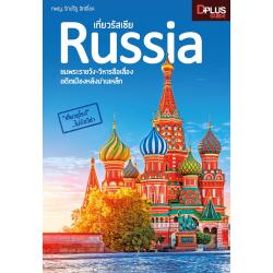 เที่ยวรัสเซีย Russia ชมพระราชวัง-วิหารลือเลื่อง อดีตเมืองหลังม่านเหล็ก