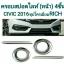 ครอบไฟสปอดไลท์ New Civic (2016-ขึ่นไป) thumbnail 1