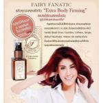Extra Body Firming by Fairy Fanatic 50 ml. สเปรย์ร้อนสลายไขมัน