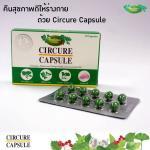 Circure Capsule 30 Capsules