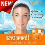Verena Nutroxsun เวอรีน่า นูทรอกซัน บรรจุ 10 ซอง นวัตกรรมใหม่ การดูแลปกป้องผิวจากแสงแดด