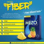 """Mezo Fiber เมโซ่ ไฟเบอร์ 5 ซอง """"เจ้าแม่ ดีท็อกซ์ ไขมัน"""""""