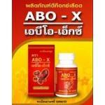 เอบีโอเอ็กซ์ ABO-X ดีท็อกซ์เลือด 1 กระปุก จัดส่งฟรี ems