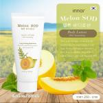 Innar Melon SOD Body Lotion Skin Smoothing โลชั่นเมล่อน ครูเงาะ 100มล.