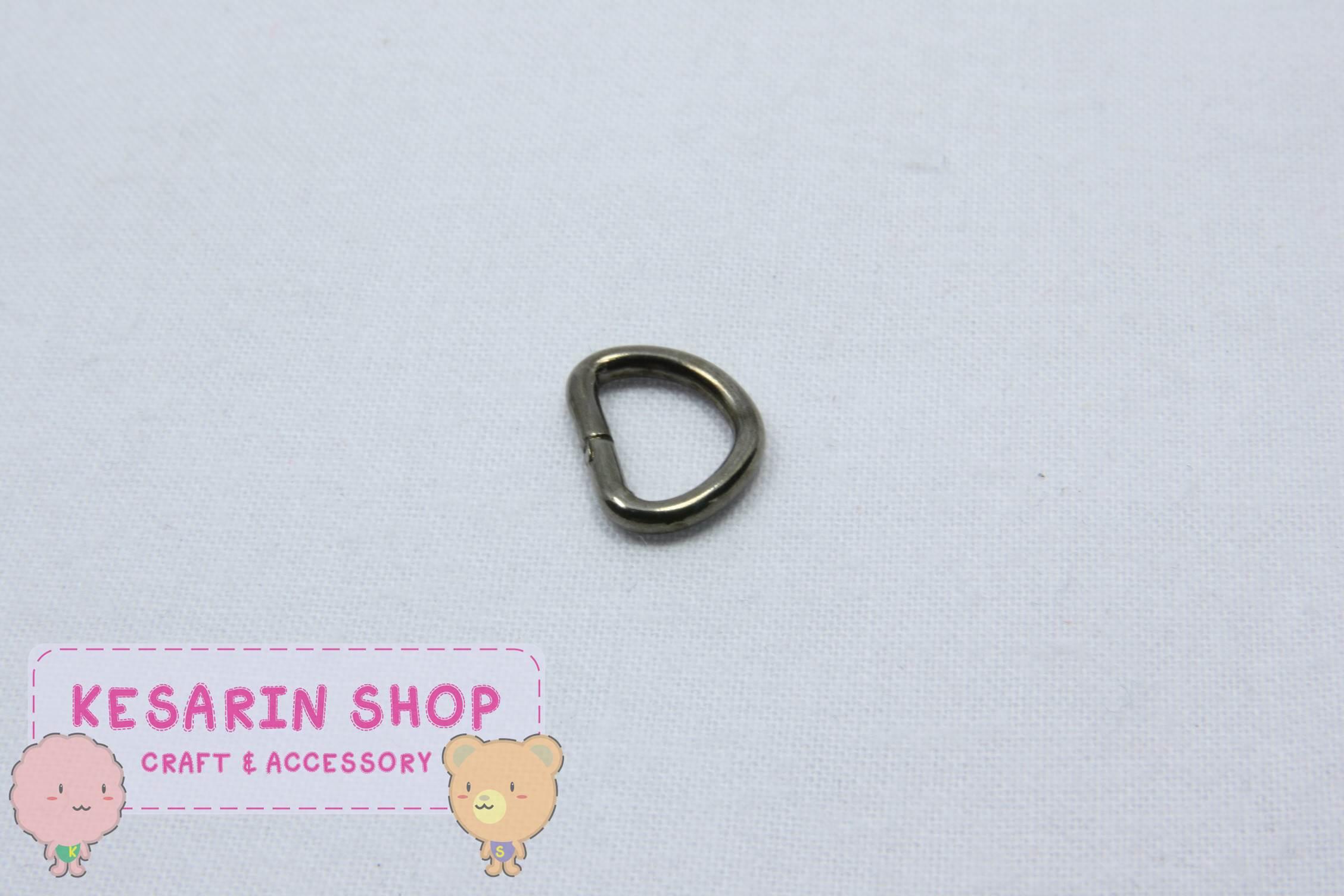 ห่วงเหล็กตัวD สีทองรมดำ ขนาด 1.5 cm