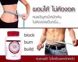 bbb ผลิตภัณฑ์ลดน้ำหนัก