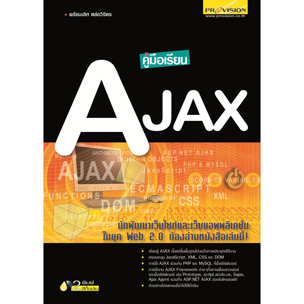 คู่มือเรียน AJAX