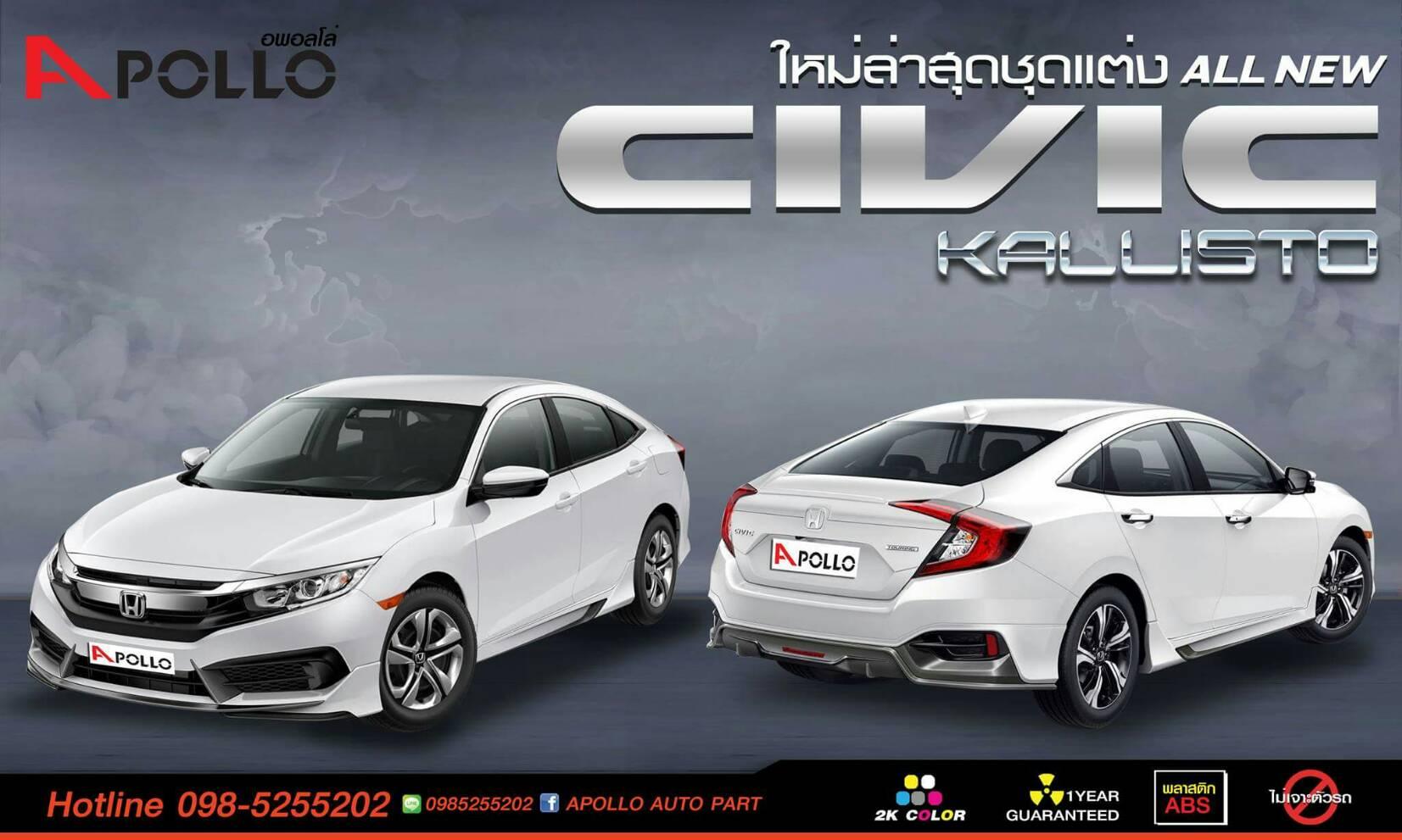 ชุดแต่งรอบคัน New Civic ค่าย Apollo (2016-ขึ่นไป)