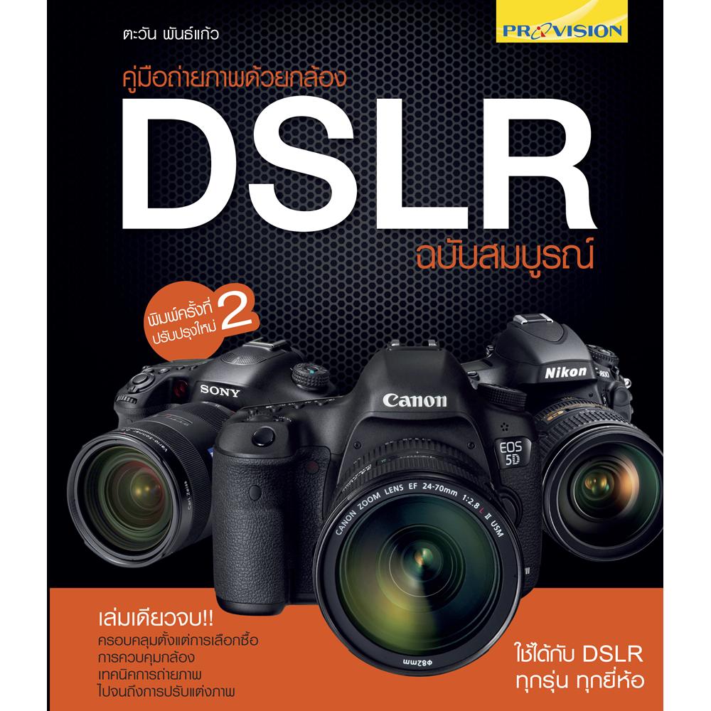 คู่มือถ่ายภาพด้วยกล้อง DSLR ฉบับสมบูรณ์ (ปี 2013)