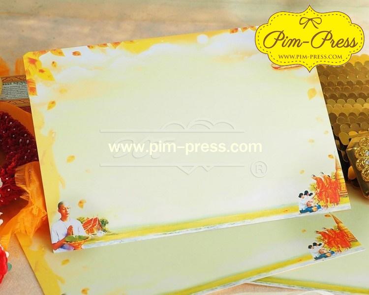 การ์ดงานบวชพิมพ์สี(3406)
