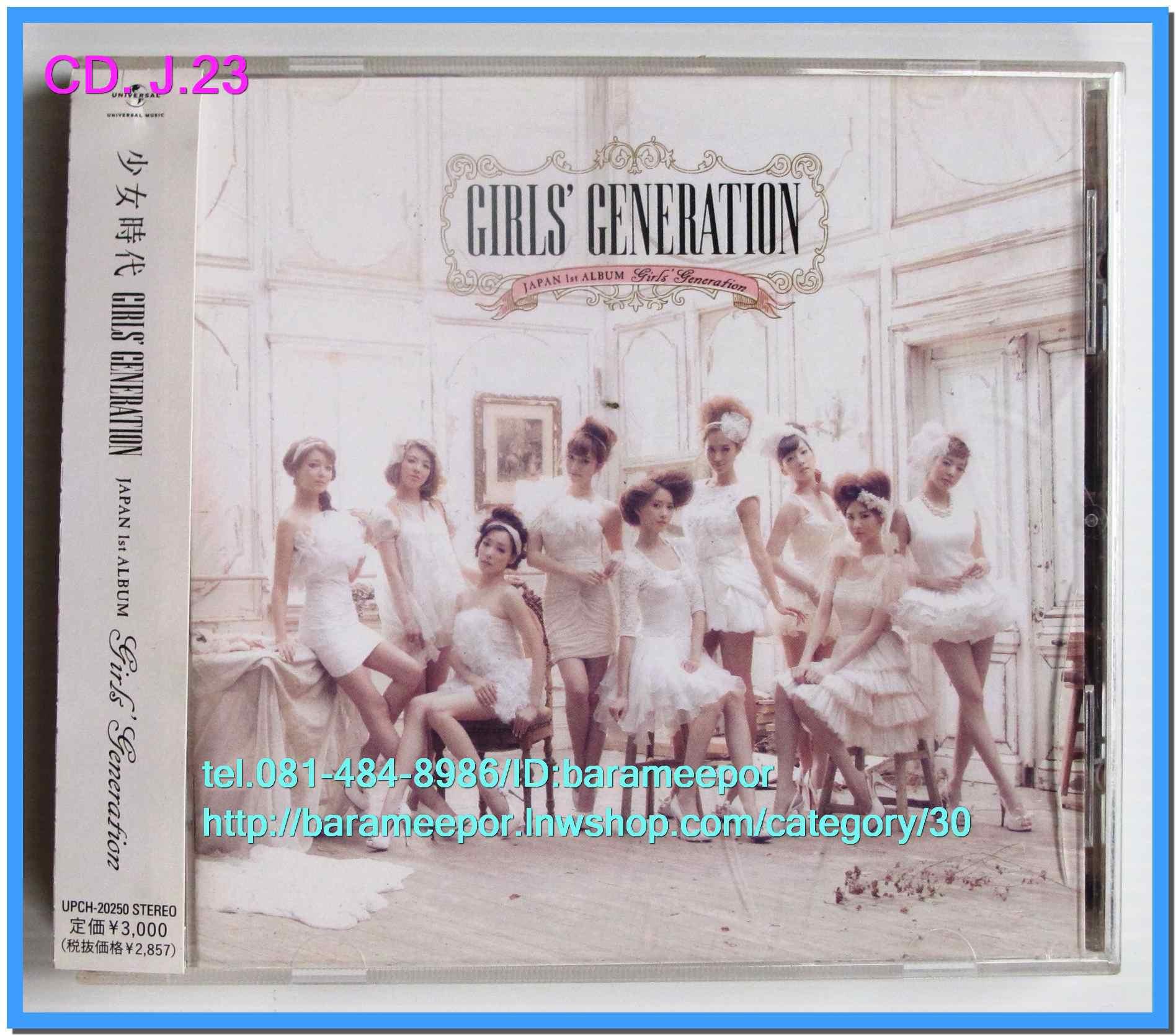ซีดี.เพลงญี่ปุ่น GIRLS GENERATION japan 1st ALBUM