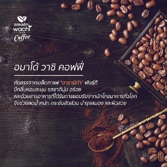 amado wachi coffee อมาโด้ วาชิ คอฟฟี่