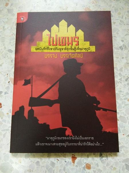 ไปเขมร: บทบันทึกถึงชาวกัมพูชาที่ลุกขึ้นสู้เพื่อมาตุภูมิ
