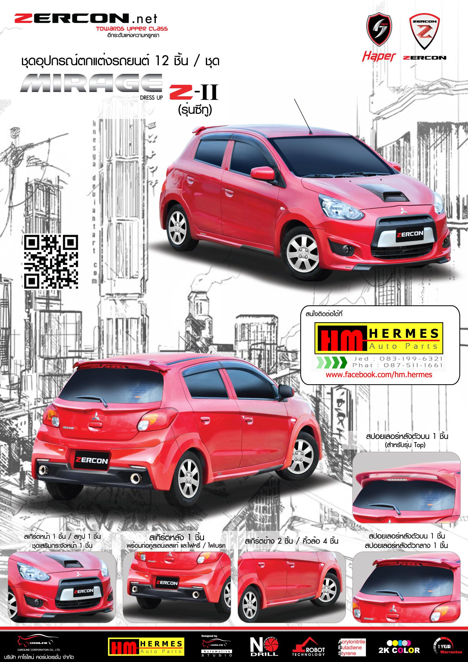 ชุดแต่ง Mirage (2012-2013) รุ่น Z-II (8 ชิ้น)