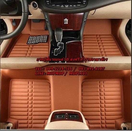 พรมปูพื้นรถยนต์ 5D เข้ารูป Honda CRV G5 2017 สีน้ำตาล