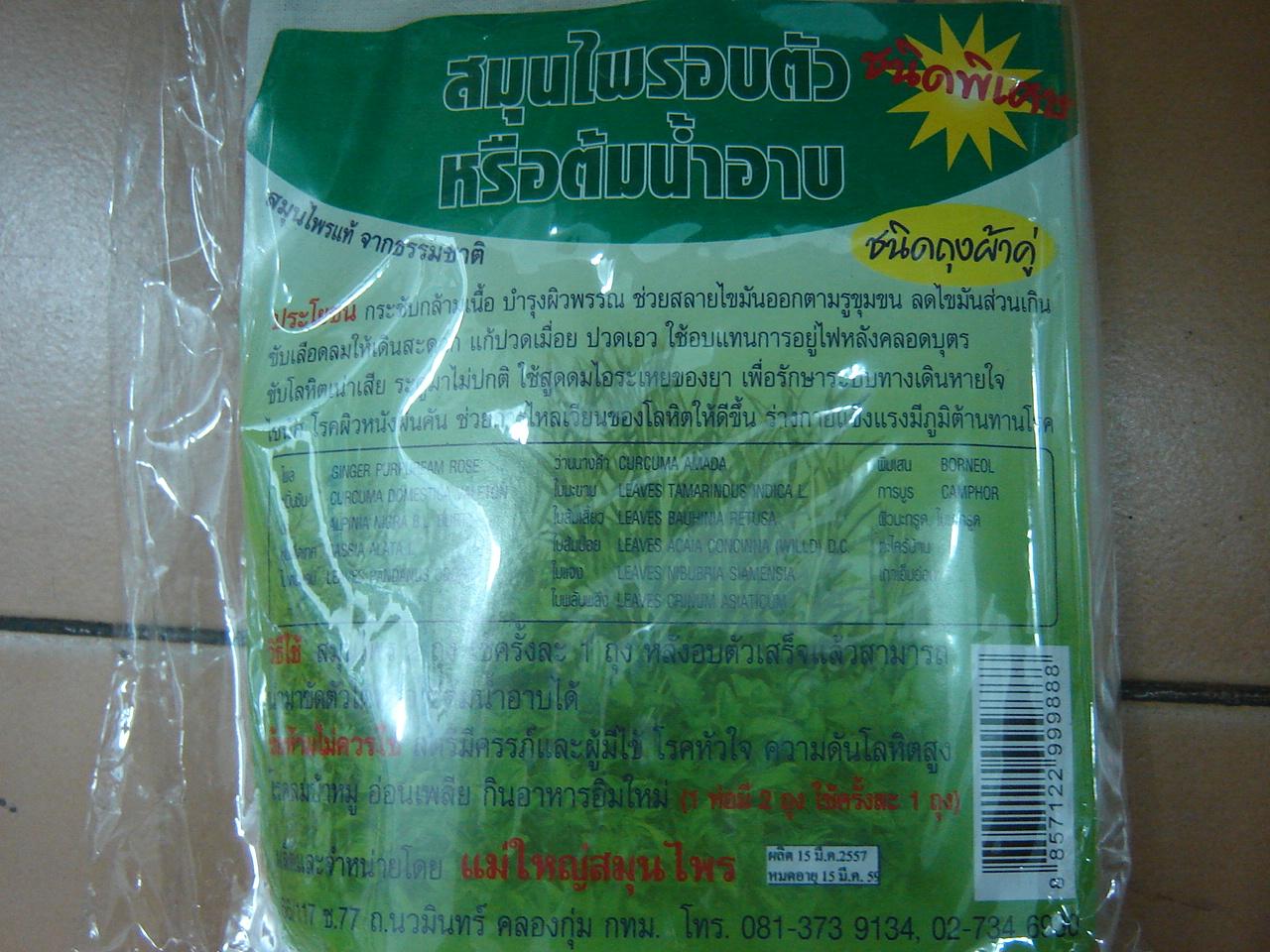 55-507-2200-0 สมุนไพรอบตัว ถุงผ้าคู่ รำมะสัก (สงัด) แพ็ค*20