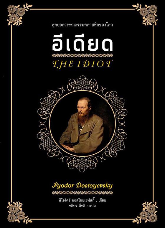 อีเดียด The Idiot / ฟีโอโดร์ ดอสโตเยสกี / รติกร กีรติ
