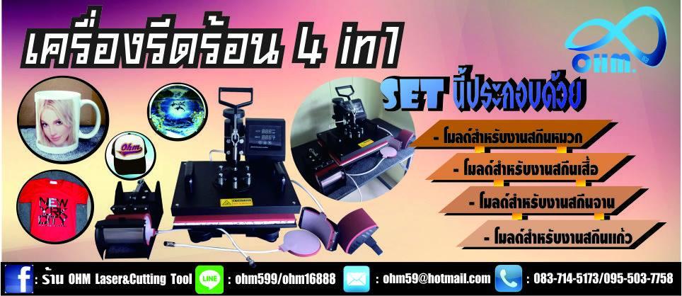 เครื่องรีดร้อน 4 in 1 Heat Press Machine เครื่องสกรีนเสื้อ แก้ว หมวก จาน