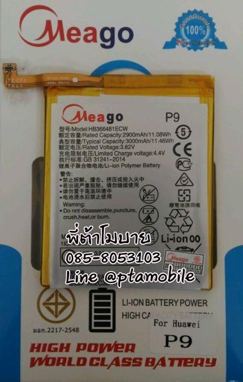 แบตเตอรี่ หัวเหว่ย HUAWEI P9 (HB366481ECW)