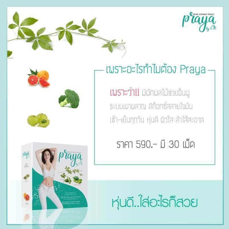ทำไมต้อง Praya By L.B.