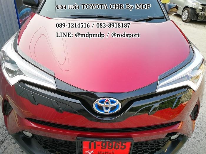 กระจังหน้า Toyota CHR ซีเอสอาร์