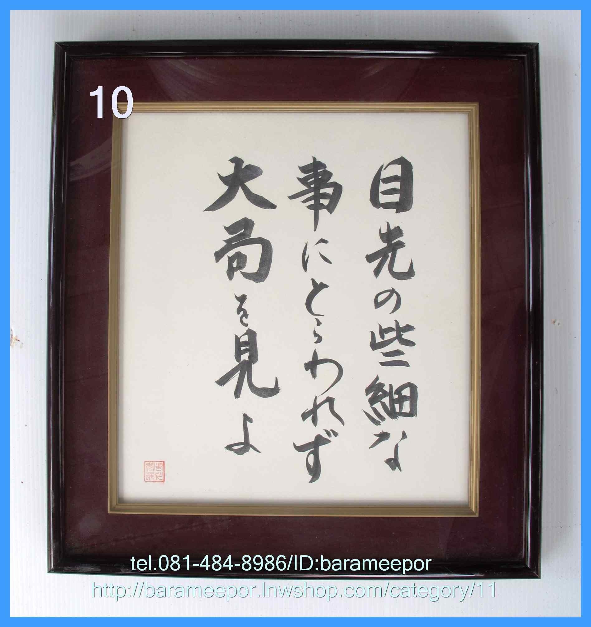 กรอบรูป อักษรมงคล ภาษาญี่ปุ่น ขนาดกรอบนอก 12.5x14 นิ้ว ใส่ภาพขนาด 9x10.5 นิ้ว