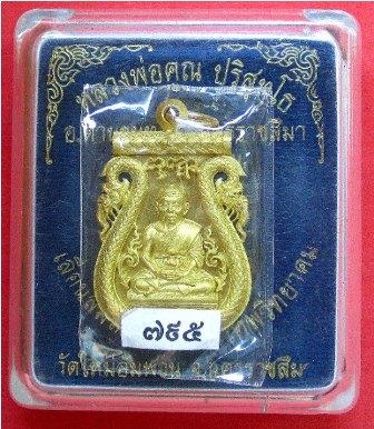 หลวงพ่อคูณ เหรียญฉลุเลื่อนสมณศักดิ์ รุ่นพุทธคูณสยาม เนื้อทองระฆัง เลขสามหลัก ๗๙๕ สภาพซีลเดิมๆ พร้อมกล่อง