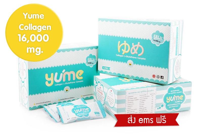 Yume Collagen 16,000 mg. 30 ซอง (ใหญ่) สำเนา