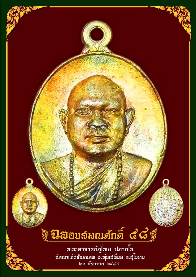 เหรียญหล่อรุ่นแรก เนื้อทองฝาบาตร พระอาจารย์ภูไทย