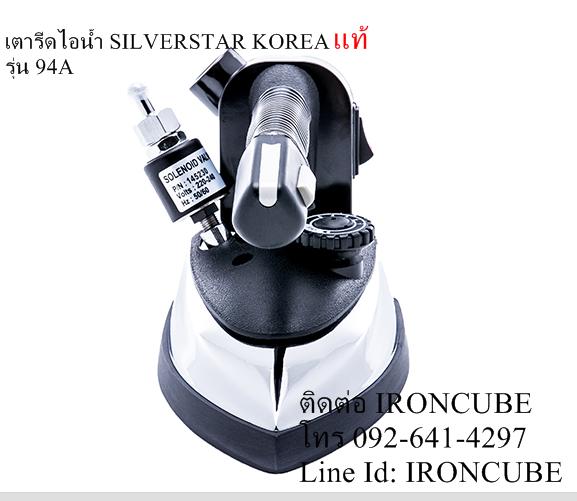 เตารีดไอน้ำ Silverstar Korea