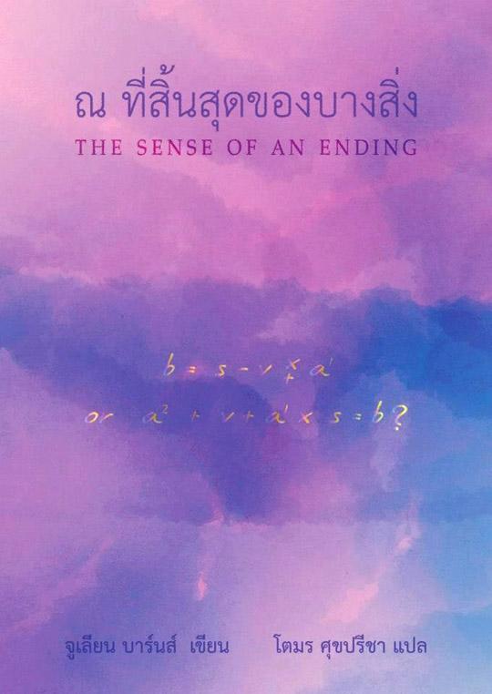 ณ ที่สิ้นสุดของบางสิ่ง The Sense of an Ending / Julian Barnes / โตมร ศุขปรีชา
