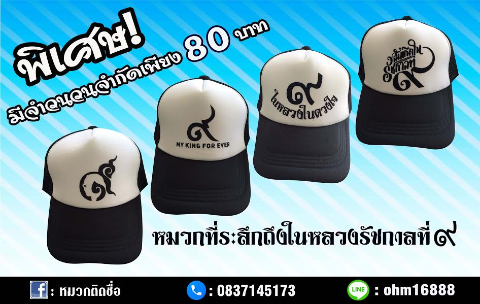 จำหน่าย หมวกเลข ๙ หมวกเราเกิดในร.๙ หมวกตาข่าย หมวกแก็บ หมวก hiphop หมวกแฟชั่น