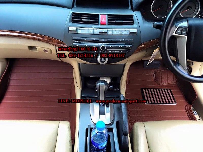 ถาดปูพื้นรถยนต์ 5D เข้ารูป 100 % HONDA ACCORD G9