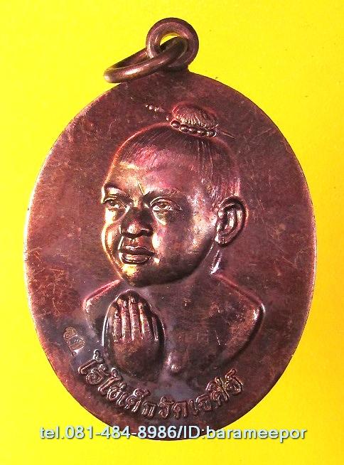 ไอ้ไข่ เด็กวัดเจดีย์ รุ่นรับทรัพย์ ปี 56 เหรียญไหว้ข้างรุ่นแรก เนื้อทองแดงรมดำ