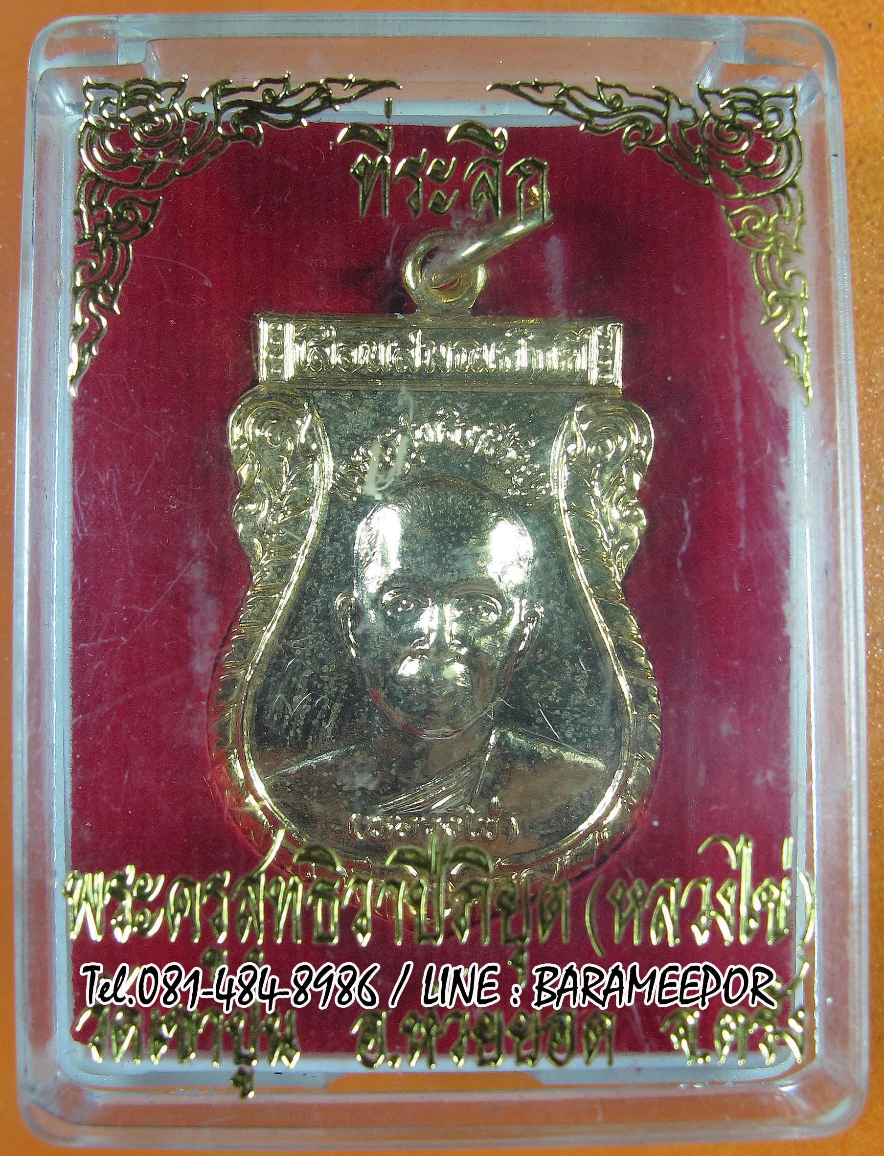 หลวงไข่ เหรียญเลื่อนสมณศักดิ์ วัดเขาปูน อ.ห้วยยอด ตรัง ปั 2549