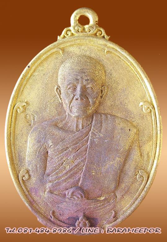 หลวงพ่อคูณ เหรียญหล่อโบราณ รูปไข่ครึ่งองค์ รุ่นเจริญสุขปลอดภัย เนื้อทองระฆังแช่น้ำมนต์