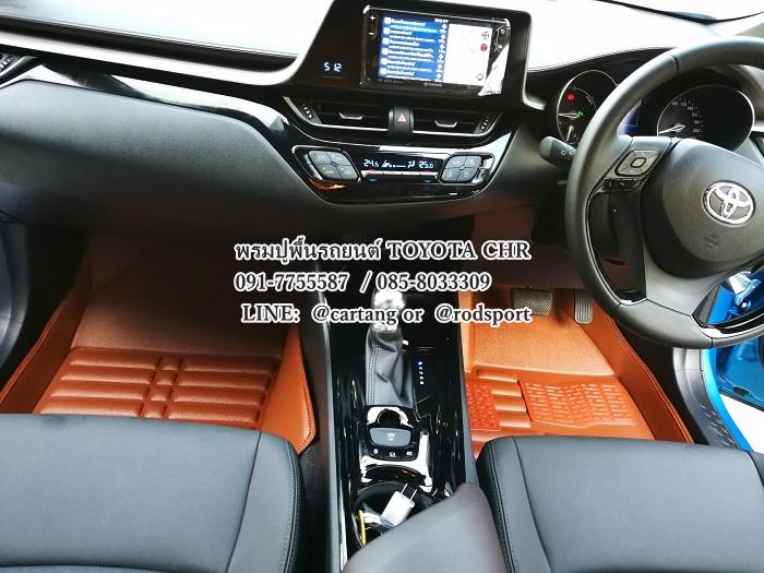 พรมปูพื้นรถยนต์ 5D Toyota CHR ซีเอสอาร์ พรม 5D 6D สำเนา