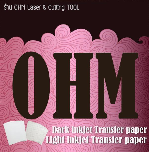 จำหน่าย กระดาษทรานเฟอร์ (transfer) มี สีอ่อน ราคาปลีก ราคาส่ง