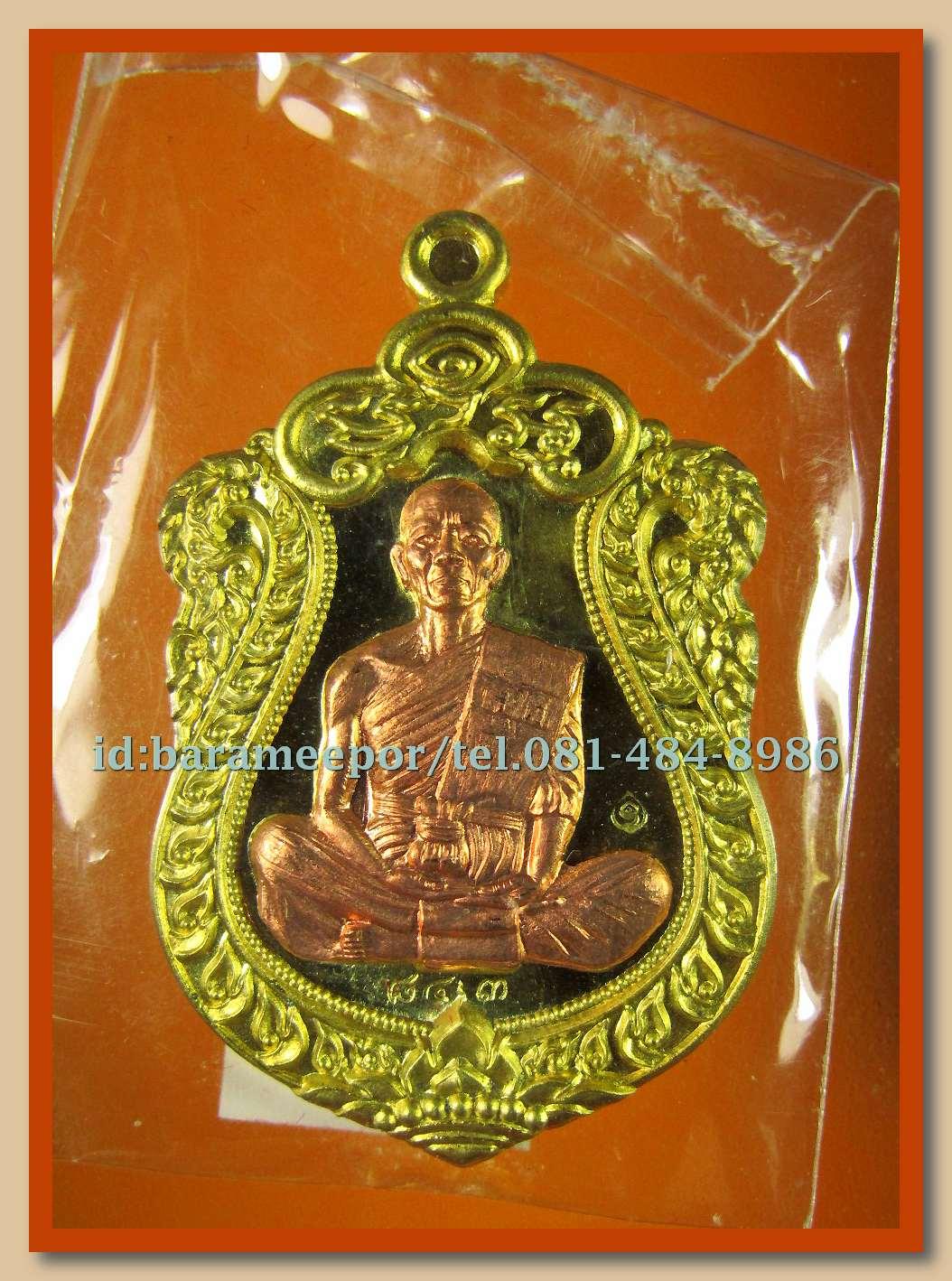 หลวงพ่อคูณ รุ่นปาฏิหาริย์ EOD เหรียญเสมา พิมพ์เต็มองค์ เนื้อทองเหลือง หน้ากากทองแดง