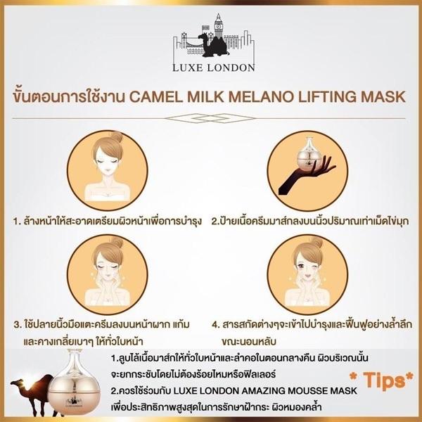 Luxe London Camel Milk Melano Lifting Mask ใช้ยังไง คาเมลมิลค์มิลาโนลิฟติ้งมาส์ก ใช้ยังไง มาร์คหน้านมอูฐ ใช้ยังไง