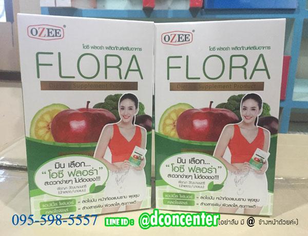 Ozee Flora Apple Fiber Chlorophyll โอซี ฟลอร่า แอปเปิ้ล ไฟเบอร์ คลอโรฟิลล์