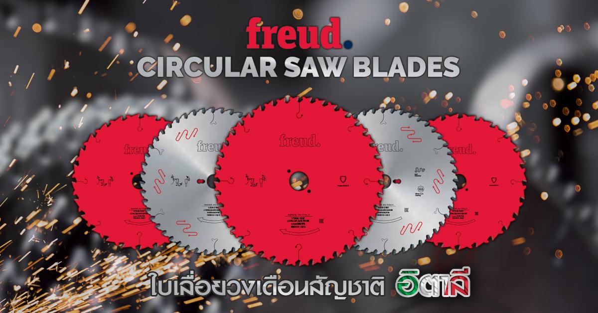 freud: circular saw blade