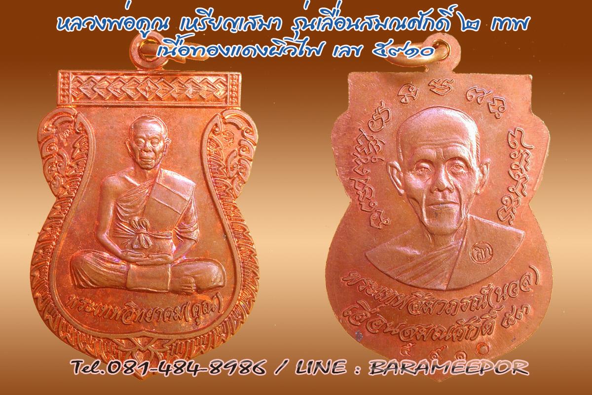 หลวงพ่อคูณ เหรียญเสมาเลื่อนสมณศักดิ์ ๒ เทพ ปี ๒๕๕๓