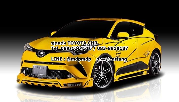 ชุดแต่งรอบคัน Toyota CHR ซีเอสอาร์ LOWEN